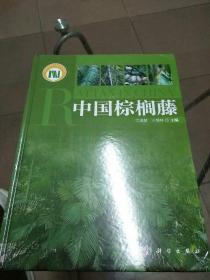 中国棕榈藤