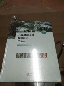 Handbook of Rattan in China(中国棕榈藤手册)英文版