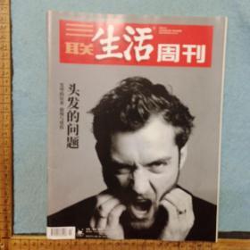 三联生活周刊  2020/22期