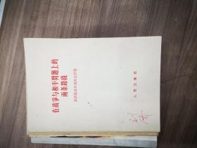 在战争与和平问题上的两条路线:五评苏共中央的公开信