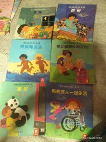 宝宝心理成长绘本第2辑(存10册)