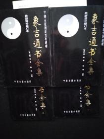 象古通书全集    (1-4册)