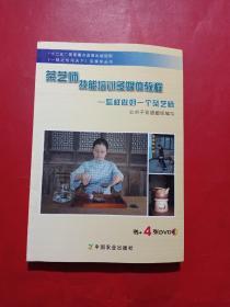 一技之长闯天下多媒体丛书·茶艺师技能培训多媒体教程:怎样做好一个茶艺师