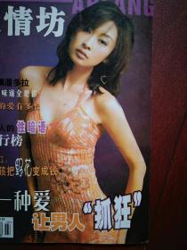 """爱情坊(女性生活情感杂志)封面女明星,舒淇,多幅美女图照,有一种爱让男人抓狂,做一个魅惑男人的""""狐狸精"""",最吸引人的性暗语排行榜,"""