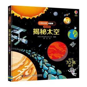尤斯伯恩看里面(低幼版)·揭秘太空 儿童科普百科认知书