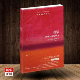 牛津通识读本系列 数学 新版正版现货 中英双语版本 (英国)蒂莫西·高尔斯著 自然科学 传达主流数学的魅力 译林出版社