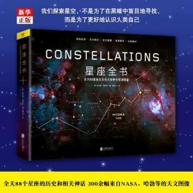 星座全书 全天88星座及其他天体野外观测图鉴地球与太空 正版现货 青少年儿童宇宙宇宙太空星空天文百科全书 天文学知识书籍