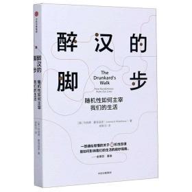 醉汉的脚步(随机性如何主宰我们的生活) 正版现货 中信出版社 新华书店书籍