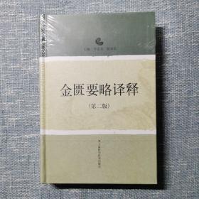 金匮要略译释