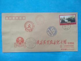 1998-24三大战役—运筹帷幄  公函封 1枚  (原地首日封)