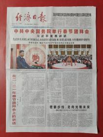 经济日报2021年2月11日。中共中央国务院举行春节团拜会。(4版全)