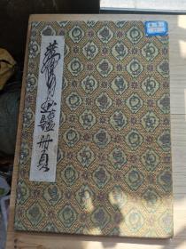 江西收: 黄胄五驴图册页 尺寸:44*30*10,7图。画工精妙,墨气盎然。