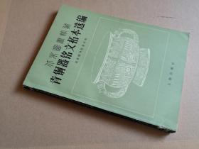 北京图书馆藏青铜器铭文拓本选编