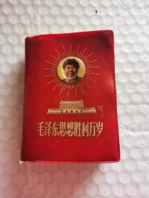"""100开文革红宝书-----封面毛彩像,天安门《毛泽东思想胜利万岁》!(""""毛主席最新指示+林副主席语录""""二合一!6张毛像,3张林题及其前言,完整无缺本!1969年)先见描述"""