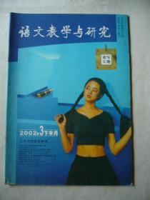 语文教学与研究 2002年三月下半期