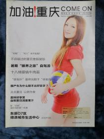 加油!重庆(周刊)  2010年7月29日   总第46期(28版)