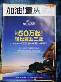 加油!重庆(周刊)  2012年9月13日   总第146期(32版)