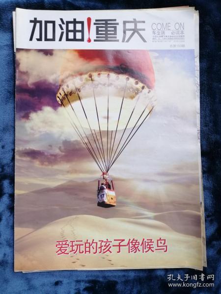 加油!重庆(周刊)  2012年11月8日   总第153期(32版)