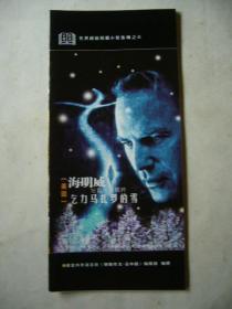 美国作家海明威短篇小说:乞力马扎罗的雪 《创新作文·高中版》编辑部赠书