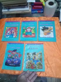 七龙珠 魔人布欧和他的伙伴卷1~5(青海版)