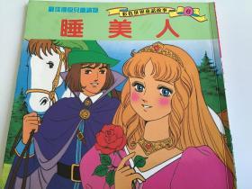 平田昭吾60系列经典作品 睡美人