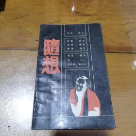 随想(三毛著)