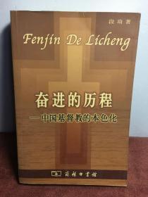 奋进的历程:中国基督教的本色化
