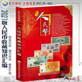 2021年最新珍藏版《人民币收藏知识汇编 》(国内除新疆、西藏、青海外包邮)