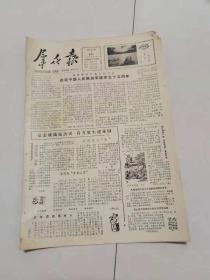 生日报 群众报 1982年8月3日(8开四版)庆祝中国人民解放军建军五十五周年;众志成城抗洪灾 自力更生建家园