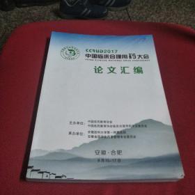 中国临床合理用药大会 论文汇编 2017