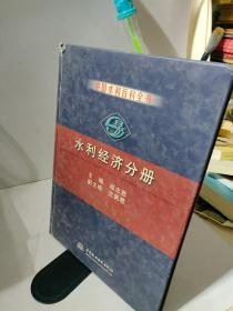 中国水利百科全书——水利经济分册
