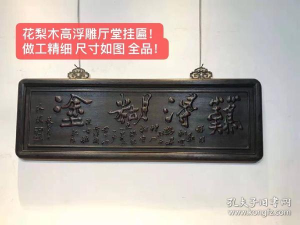 花梨木高浮雕厅堂挂匾! 做工精细 尺寸如图 全品!
