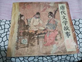唐代文学故事.连环画(84年9月1版1印)