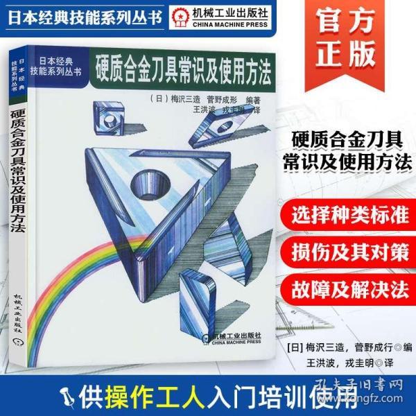 硬质合金刀具常识及使用方法