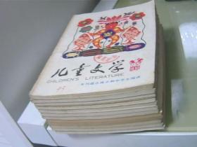 儿童文学【1992年第1-12期】