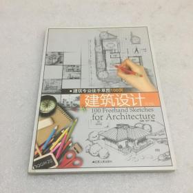 建筑专业徒手草图100例 建筑设计