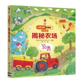 尤斯伯恩看里面(低幼版)·揭秘农场 3-6岁经典科普翻翻书