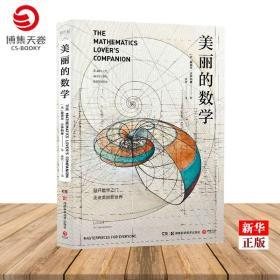 美丽的数学 正版现货 爱德华沙伊纳曼 数学科普书 自带弹幕式批注 发现和解答身边数学问题科普百科自然科学数理化知识 自然科学