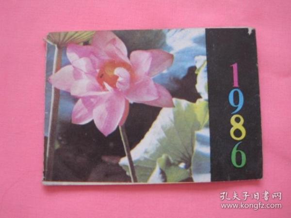 1986年  袖珍历