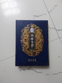 四库全书荟要史部33
