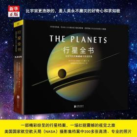 行星全书 美国宇航局NASA经典摄影集 正版现货 八大行星卫星人类探索宇宙百科书籍  地球与太空美国宇航局NASA珍贵摄影集