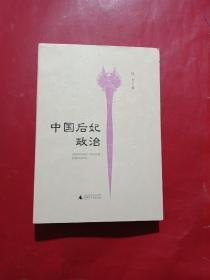 中国后妃政治
