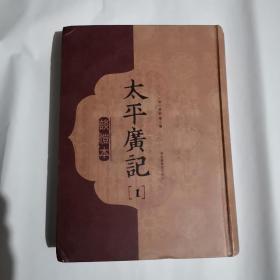 谈恺本  太平广记(1)
