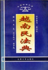 《越南民法典》【正版现货,无字迹无写划。品好如图】