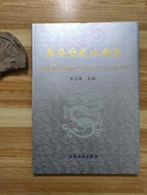 1996年《西安历史地图集 》(The historial atlas of Xi'an)史念海主编   西安地图出版社