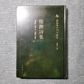 阴铿诗集/武威历代诗词丛书