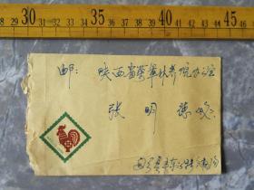 """1979年实寄封,内有原信件,贴有""""中国妇女第四次全国代表大会""""邮票"""