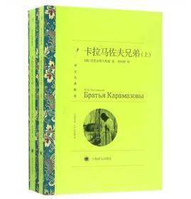 正版图书  卡拉马佐夫兄弟 上下册