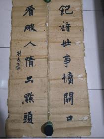 刘春霖  书法作品    稀世珍品  中国最后一位状元