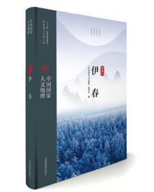中国国家人文地理:伊春  16开本精装 全新未开封 包快递费